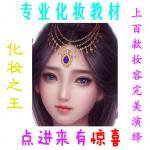 化妆资料教程合集